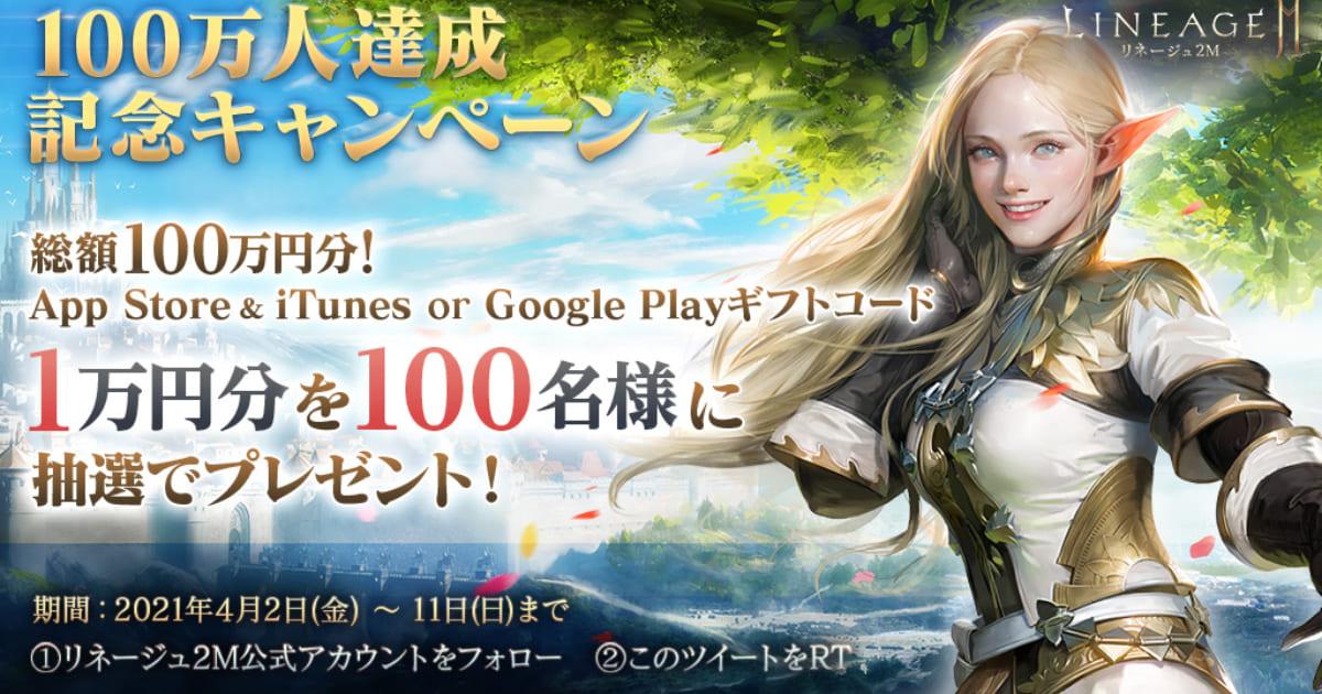 「リネージュ2M」の日本国内プレイヤー数が100万人を突破!総額100万円のギフトコードが当たるTwitterキャンペーンを開催!