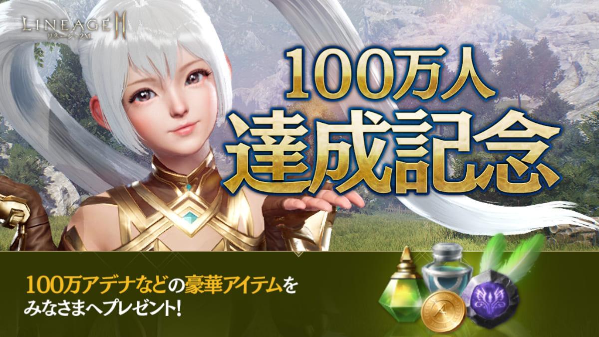100万人達成記念!