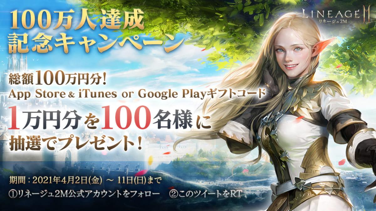 総額100万円!Twitterキャンペーン