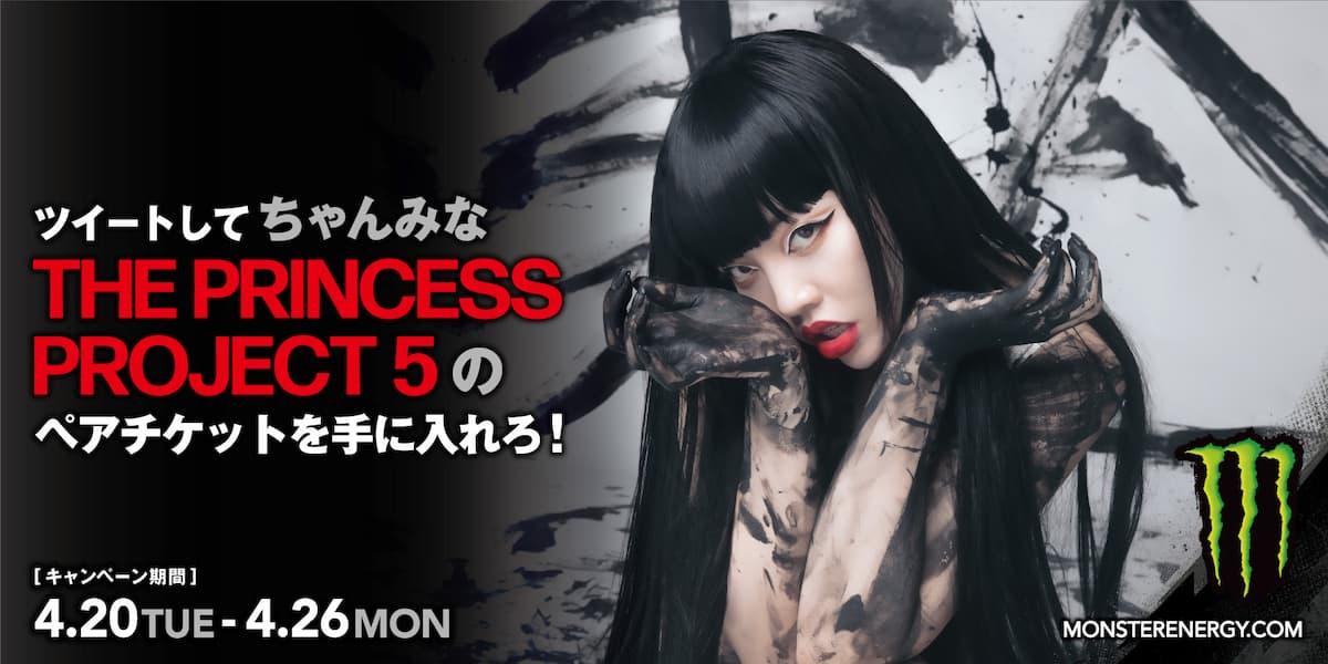 ツイートしてちゃんみな『THE PRINCESS PROJECT 5』のペアチケットを手に入れろ!キャンペーン