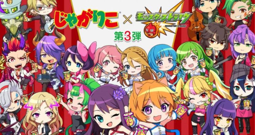 「モンスト」×「じゃがりこ」コラボ第3弾!「レモン&ペッパー味」は2021年4月5日(月)よりコンビニエンスストアで先行発売!