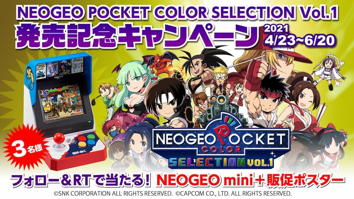 NEOGEO POCKET COLOR SELECTION Vol.1 発売記念キャンペーン