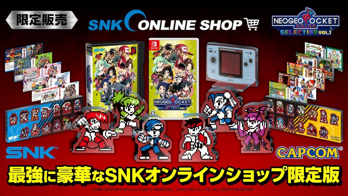 SNKオンラインショップ限定版