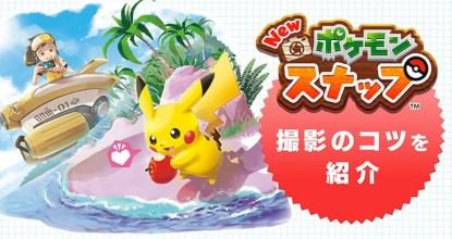 即將發售!「New 寶可夢隨樂拍」最新玩法介紹影片&TV廣告大公開!