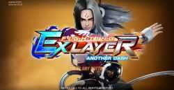 なんと本編無料!Nintendo Switch「FIGHTING EX LAYER –ANOTHER DASH-」配信開始!