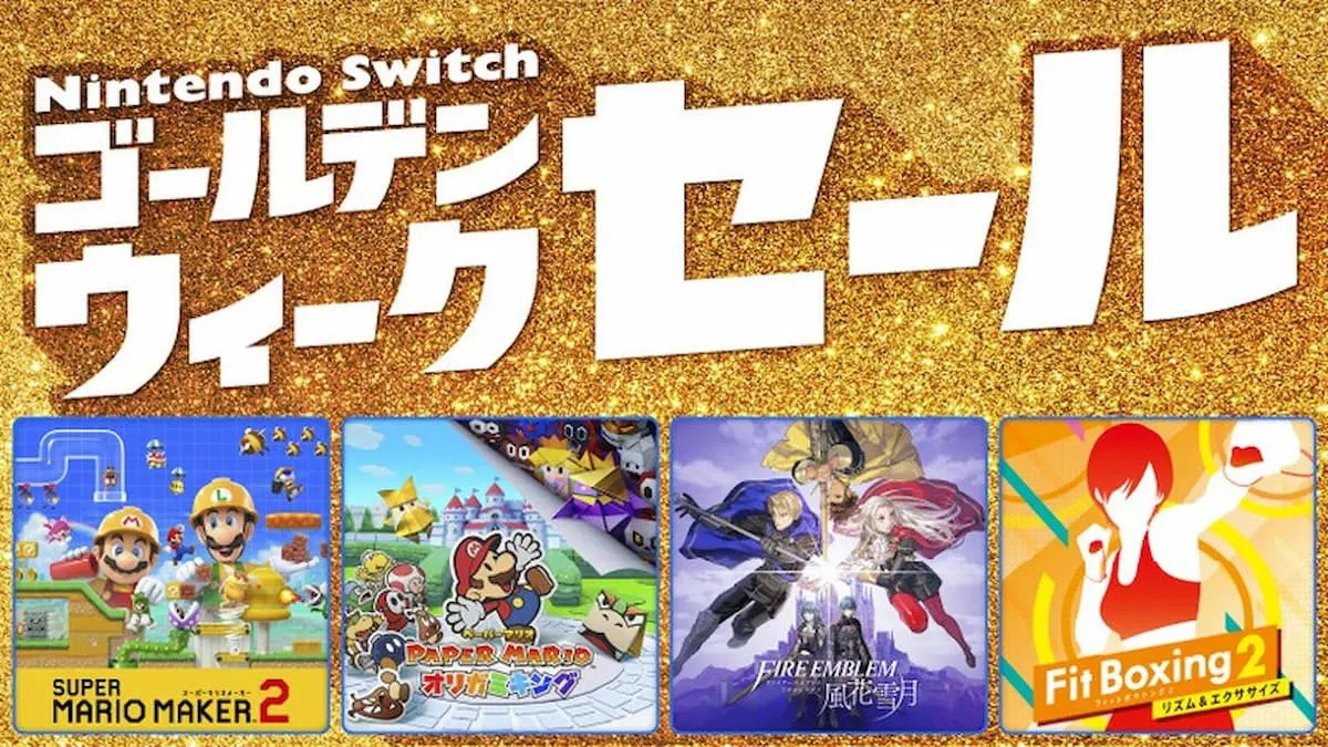 GWはSwitch三昧!マイニンテンドーストアで「Nintendo Switchゴールデンウィークセール」開催決定