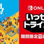不擇手段地將業務臻至完美!「Good Job!」於Nintendo Switch試玩同樂會登場!