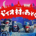 惡靈古堡8其實是子供向!?《惡靈古堡8 村莊》公開人偶劇「到BIO村玩吧♪」第1話!