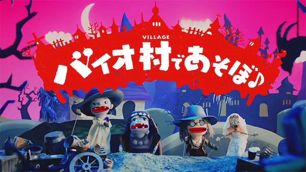 どうしたカプコン!?「バイオハザード ヴィレッジ」の世界観を表現した人形劇「バイオ村であそぼ♪」第1話公開!