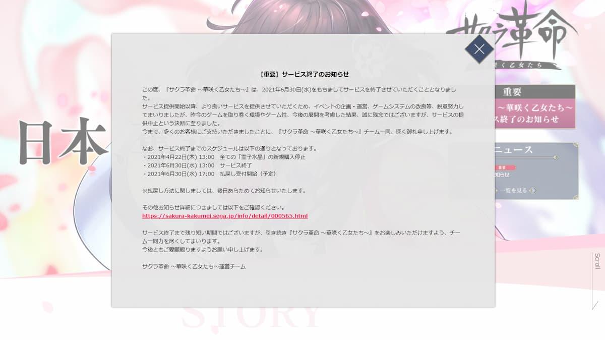 【悲報】セガ×ディライトワークスの「サクラ革命 ~華咲く乙女たち~」がサービス終了を発表…約半年で幕を下ろす