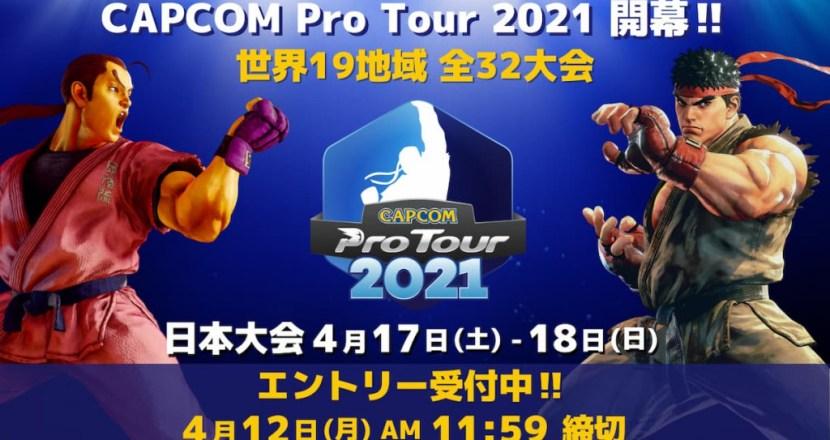 CPT Online 2021開幕戰「日本大賽1」LIVE播出詳情發表!