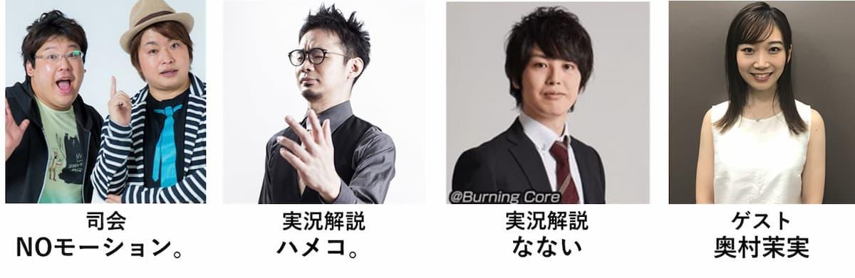 CPT Online 2021「日本大賽1」LIVE轉播出場名單