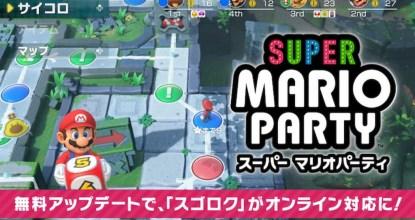 即使分隔兩地也可以一起同樂!《Super Mario Party》免費更新將可以連線遊玩!