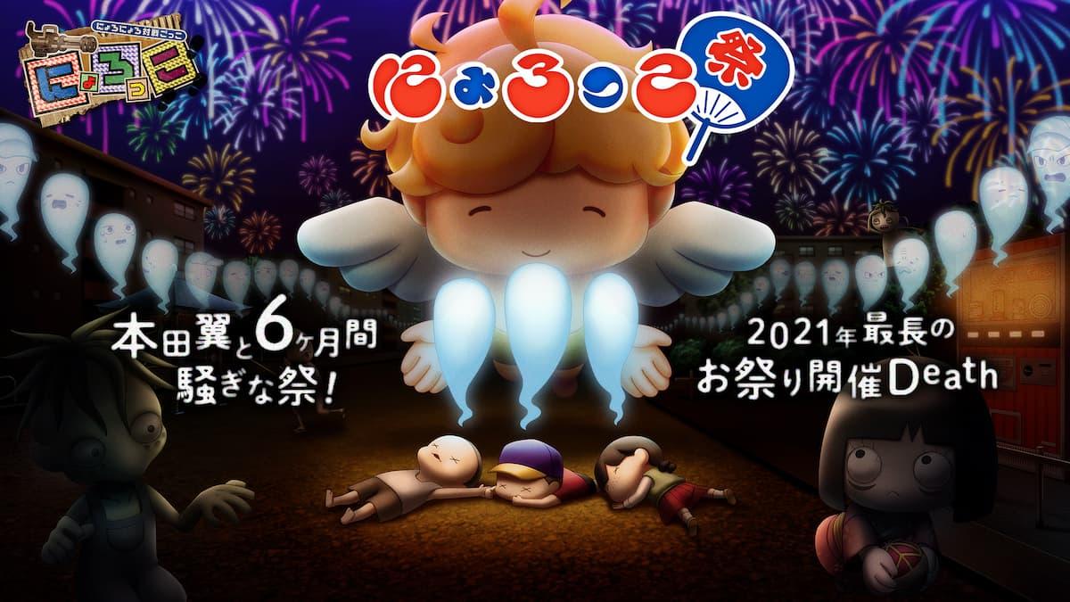 本田翼與為期6個月的熱鬧祭典!2021年最長祭典開催Death!