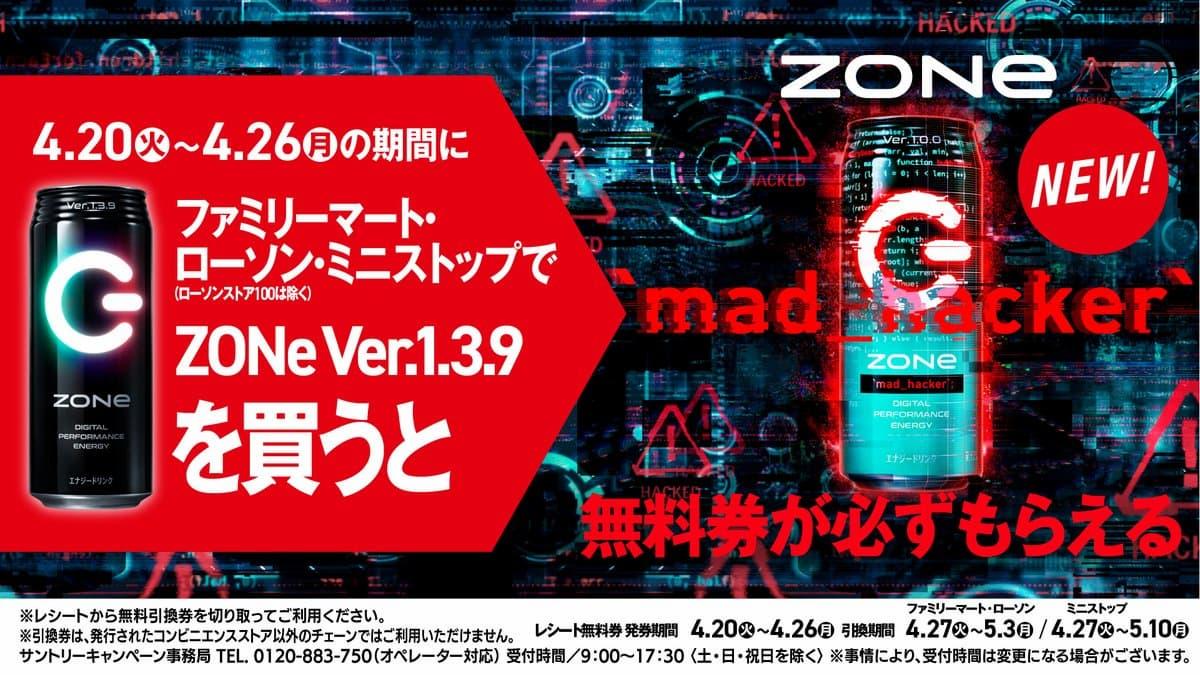ZONe mad_hacker Ver.1.0.0