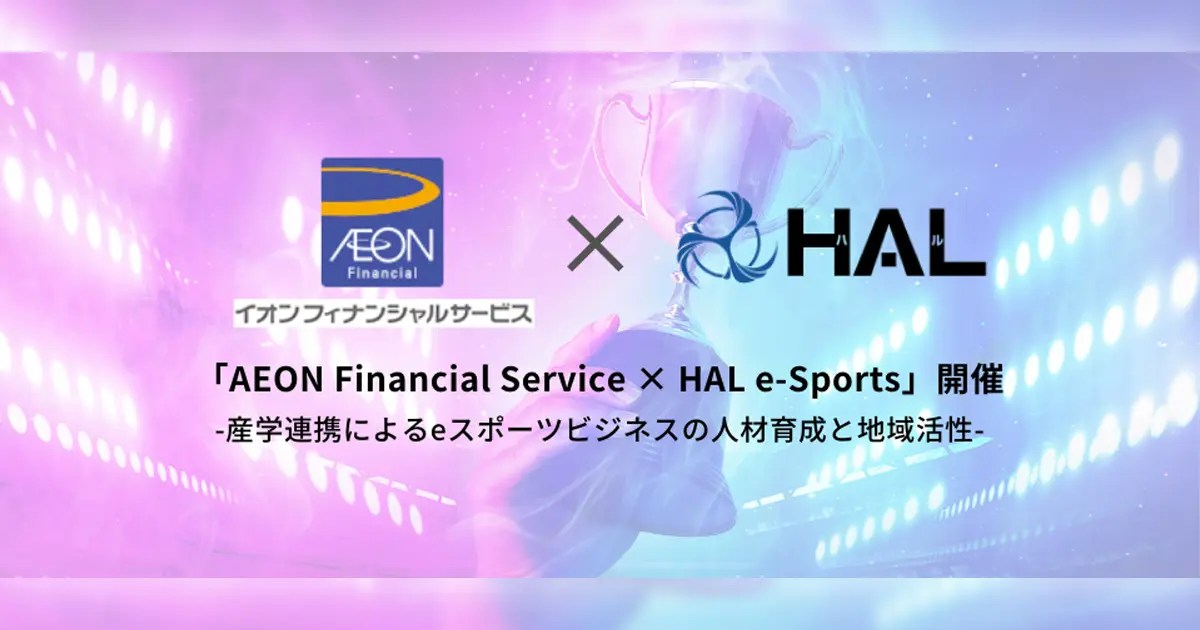 「HAL」と「イオンフィナンシャルサービス」がeスポーツビジネスの人材育成と地域活性を目指す産学連携のeスポーツプロジェクトを開始