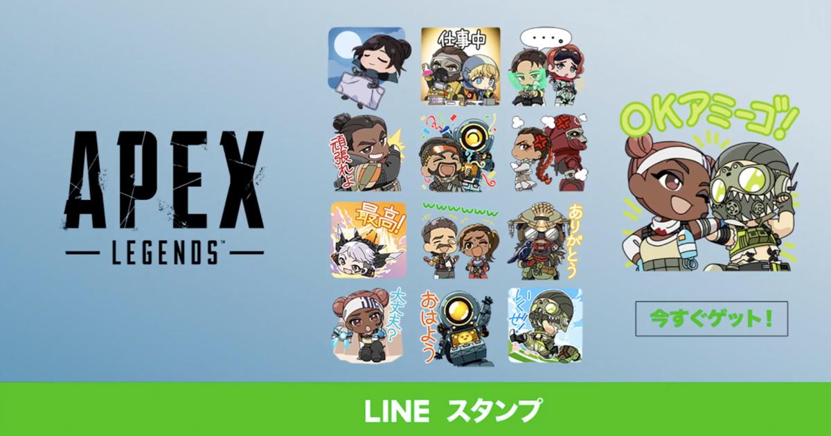 期間限定!「Apex Legends」のLINEスタンプが無料で配布!デフォルメされたキャラのスタンプが全部で16種類!