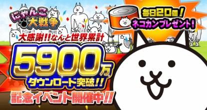にゃんこ大戦争が5900万ダウンロード突破!毎日ネコカンがもらえるお得なキャンペーン実施!