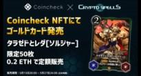 「Coincheck NFT(β版)」がゲーミングパパ活運営会社が手掛ける「CryptoSpells(クリプトスペルズ)」とスペシャルコラボ企画第2弾を発表!