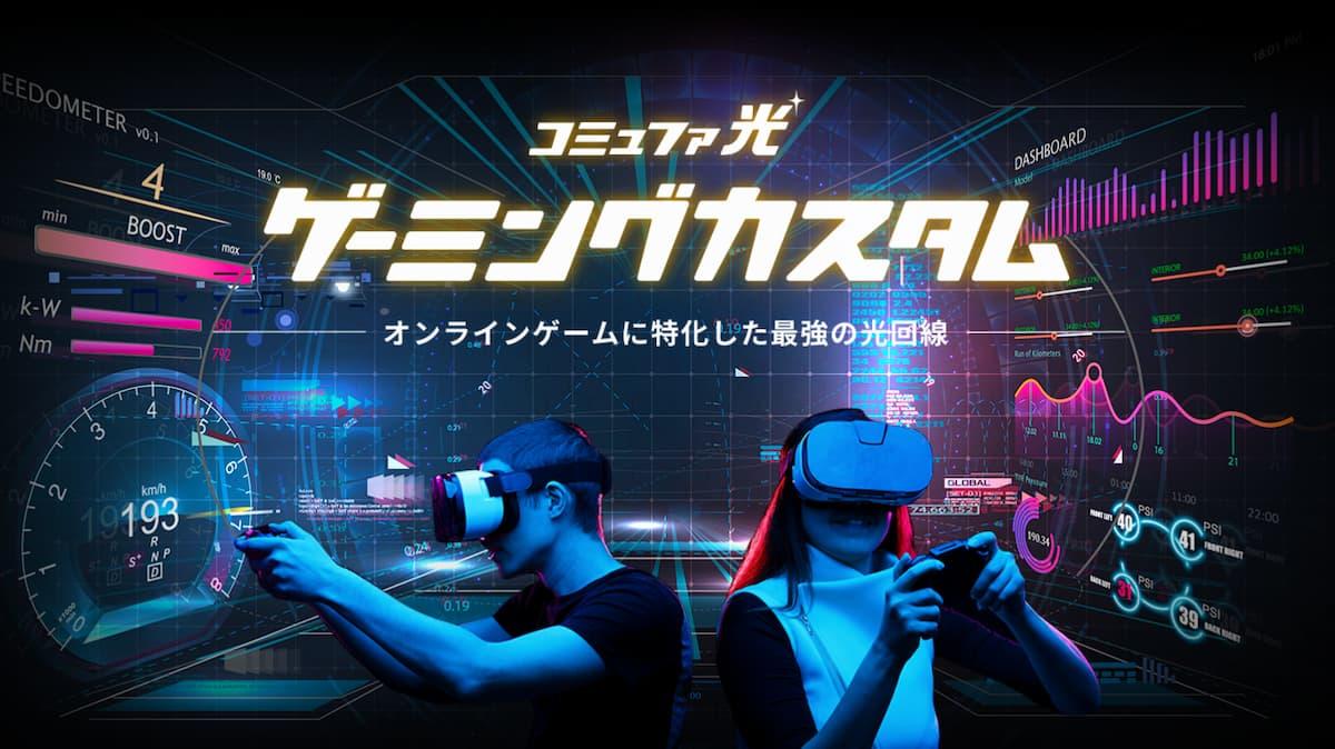 日本初!オンラインゲームに特化した光回線「コミュファ光 ゲーミングカスタム」誕生!
