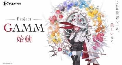 Cygames 發表以魔術師世界為舞台的家用主機動作遊戲新作「Project GAMM」!