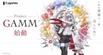 Cygamesが魔術師世界が舞台のコンシューマー向け完全新作アクションゲーム「Project GAMM」を発表!