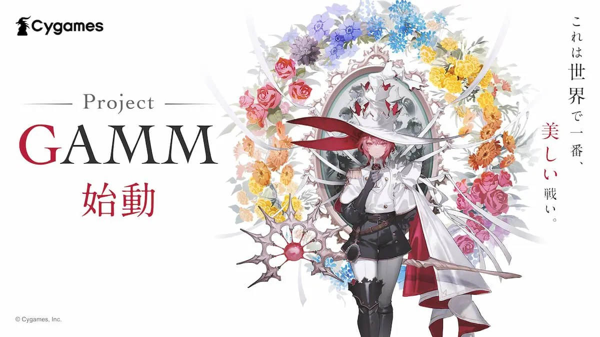 Cygamesが魔術師世界が部隊のコンシューマー向け完全新作アクションゲーム「Project GAMM」を発表!