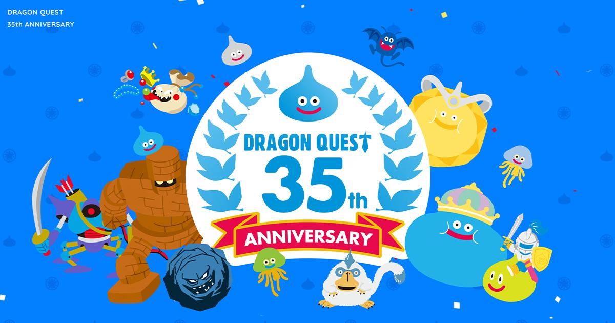 祝35周年!「ドラゴンクエスト35周年記念特番」放送決定!ドラクエ12の発表があるか!?