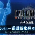 神羅公司招募私設強化兵!《FINAL FANTASY VII THE FIRST SOLDIER》首場官方直播於今日5月7日(五)19:00播出!