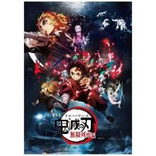 劇場版「鬼滅の刃」無限列車編(通常版) [Blu-ray]