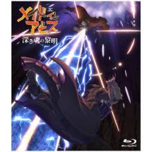 劇場版「メイドインアビス 深き魂の黎明」Blu-ray