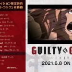 0「GUILTY GEAR -STRIVE-」アルティメットエディションの「デジタルサウンドトラック」収録曲紹介トレーラー公開!
