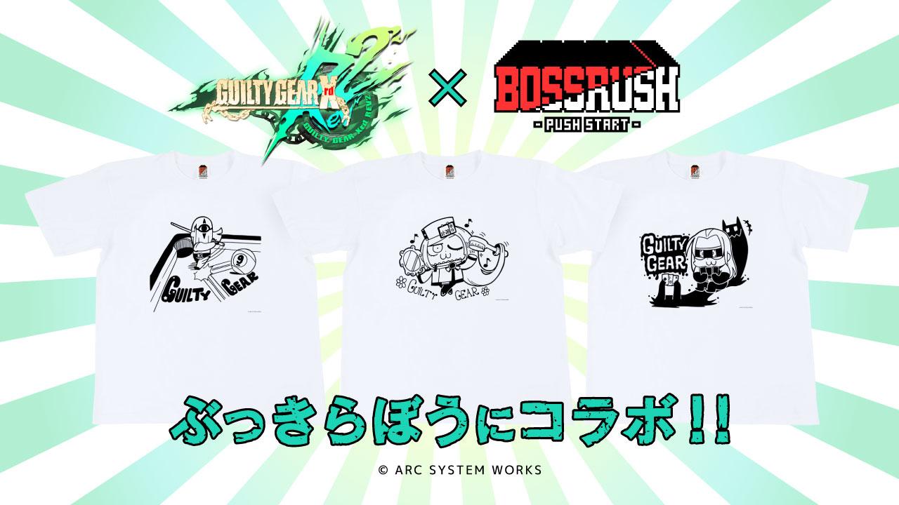 漫画家の大川ぶくぶ氏が手がけるアパレルブランド「BOSSRUSH」が「GUILTY GEAR Xrd REV 2」のコラボTシャツ発売!