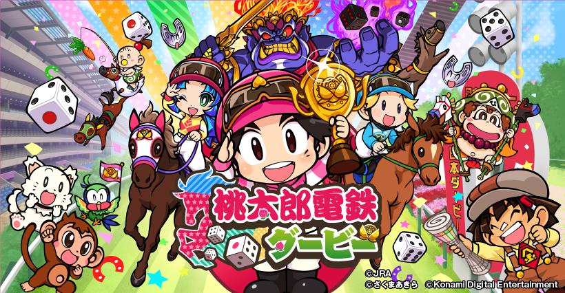 為紀念「第88回 東京優駿(GI)」KONAMI全面監製的桃鐵風賽馬雙陸遊戲「桃太郎電鐵優駿」公開!