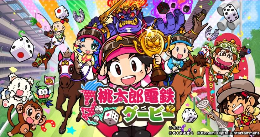 「第88回 日本ダービー(GI)」を記念してコナミ全面監修の桃鉄風競馬すごろくゲーム「桃太郎電鉄ダービー」が公開!