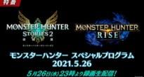 アップデート情報や最新映像も!「モンスターハンター スペシャルプログラム 2021.5.26」放送決定!