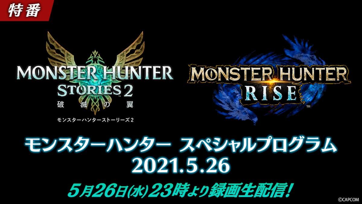 「魔物獵人 特別節目 2021.5.26」確定播出!更新情報與最新短片!