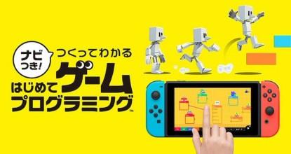 Nintendo Switchでゲームを作ろう!「ナビつき! つくってわかる はじめてゲームプログラミング」発売決定!