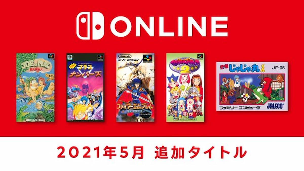 聖戦の系譜やマジドロ2も!「ファミリーコンピュータ&スーパーファミコン Nintendo Switch Online」5月の追加タイトル発表!