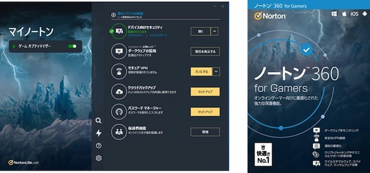 PCゲーマー必見!ゲームユーザーに特化したセキュリティソフト「ノートン 360 for Gamers」発売!