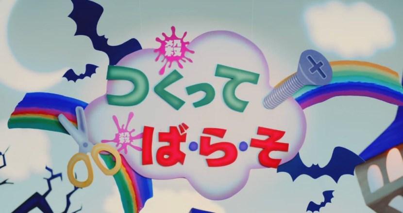 バイオハザード ヴィレッジ発売直前!「バイオ村であそぼ♪」第2話公開!