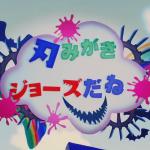 まさか最初からいたなんて・・・!人形劇「バイオ村であそぼ♪」の最終話が公開!