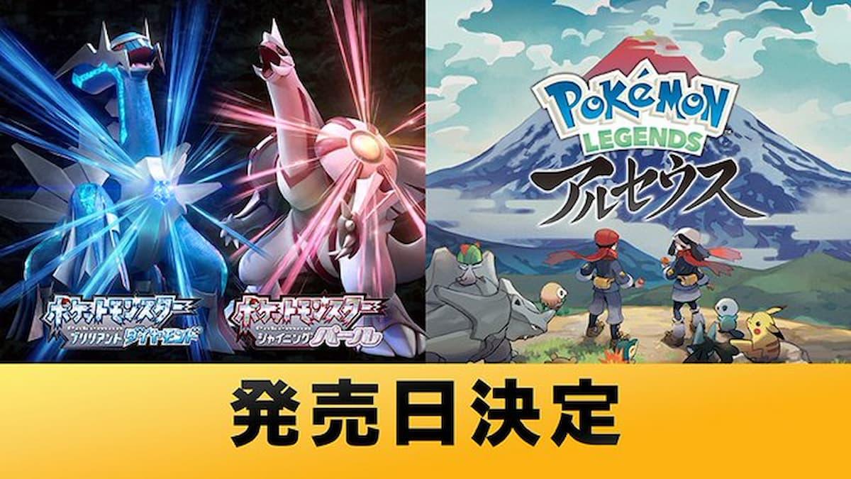 「ポケットモンスター ブリリアントダイヤモンド・シャイニングパール」と「Pokémon LEGENDS アルセウス」の発売日が決定!