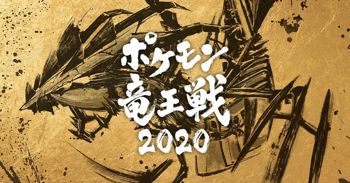 「ポケモン竜王戦2020 本戦」が主音声&副音声で配信決定!