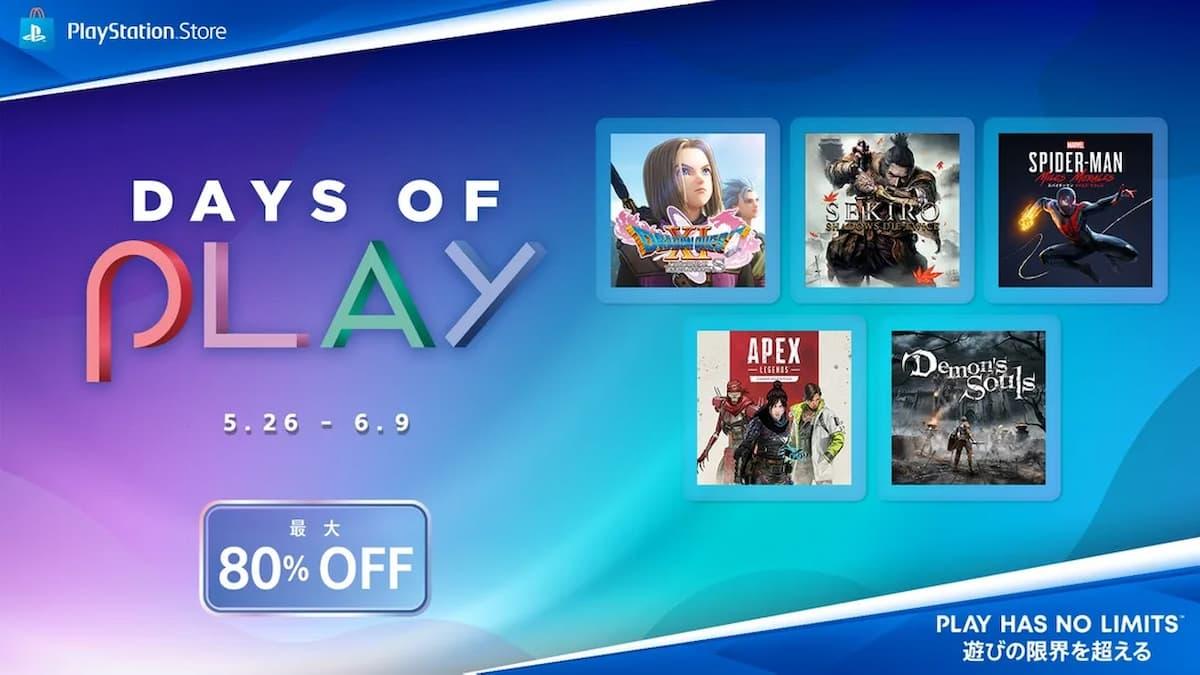年に1度のお祭セール!PS Storeで「Days of Play」セールがスタート!