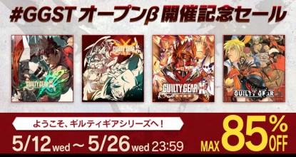 PS Storeで歴代GUILTY GEARシリーズがお買い得!「#GGSTオープンβ開催記念セール」開催!