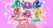 ぷよぷよとプリキュアがコラボ!「ぷよぷよ!!クエスト」×「Yes!プリキュア5GoGo!」コラボが5月21日(金)より開催決定!