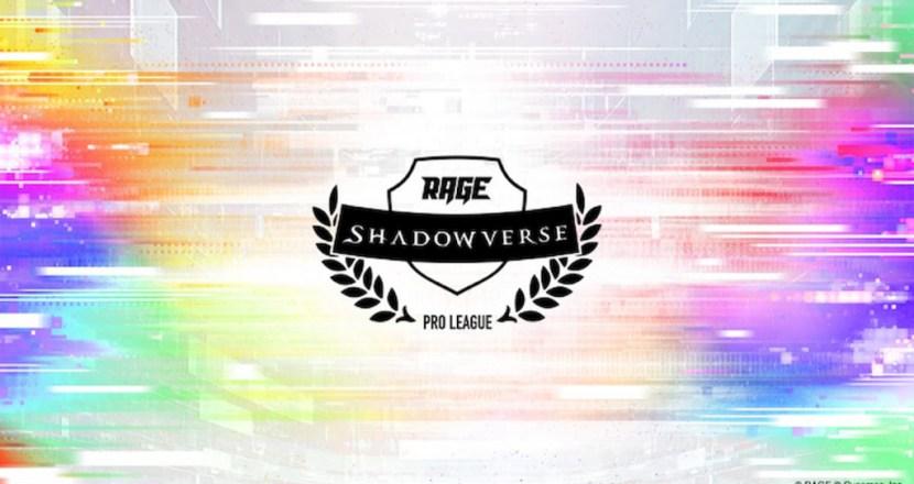 賞金総額2,400万円のプロリーグ「RAGE Shadowverse Pro League 21-22」の開催が決定