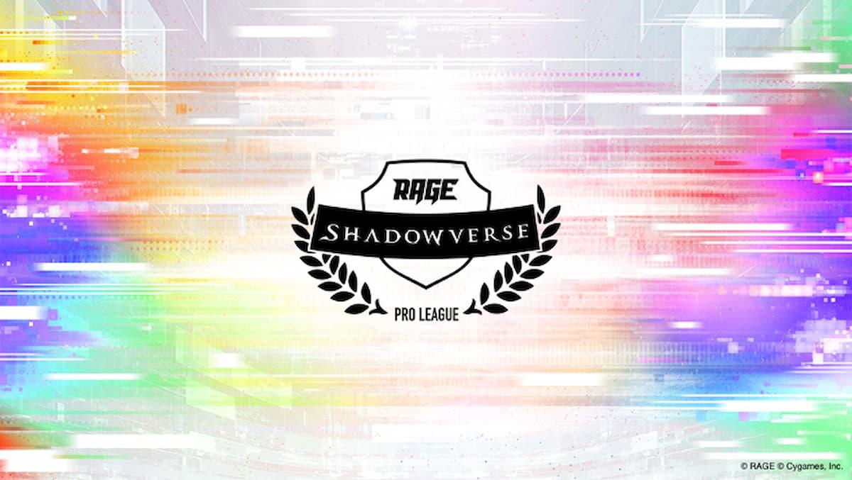賞金総額2,400万円のプロリーグ「RAGE Shadowverse Pro League 21-22」の開催が決定。
