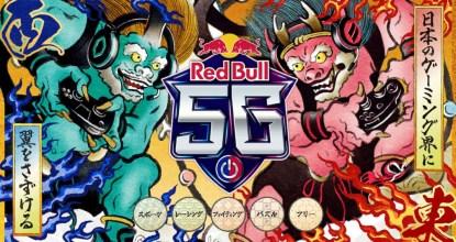 日本のゲーミング界に翼をさずける!「Red Bull 5G」が5年ぶりに開催決定!